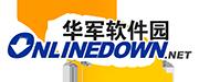 华军软件园
