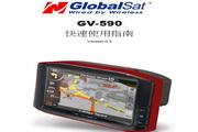 环天卫星GPS导航仪GV-590D型说明书