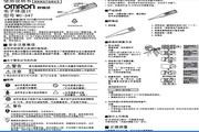 欧姆龙MC-347体温计使用说明书