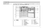西门子KG21E66T冰箱使用说明书