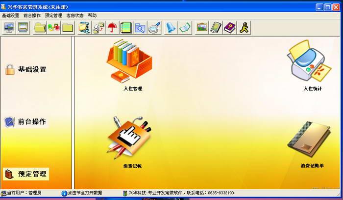 兴华宾馆客房管理软件