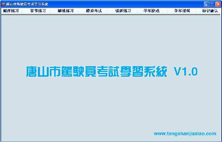 唐山市驾驶员考试学习系统