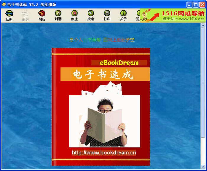 电子书速成 eBookDream