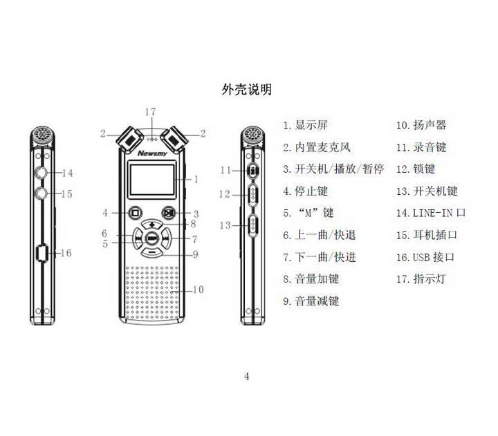 纽曼RV18数码录音笔使用说明书