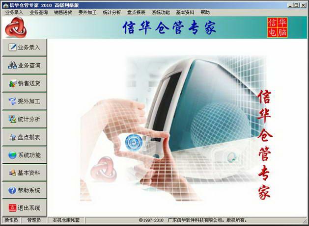 信华仓库管理软件 网络版