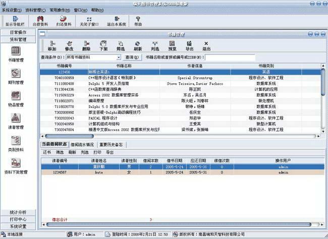 瑞天图书管理系统 标准版
