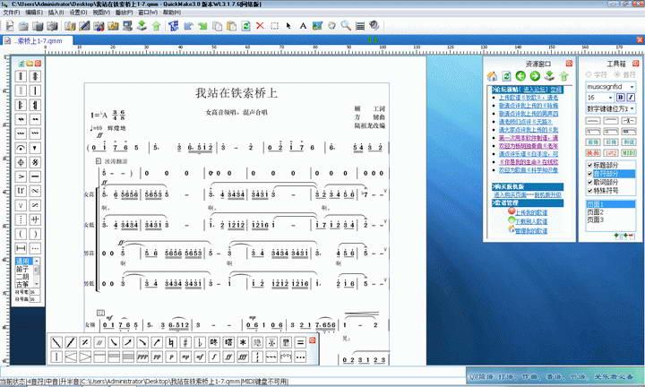 谱谱风(QuickMake)简谱软件