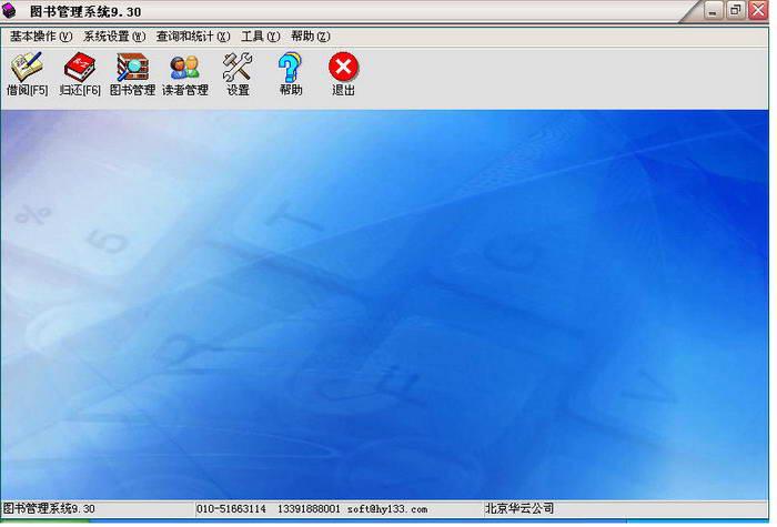 HYDG图书馆管理系统