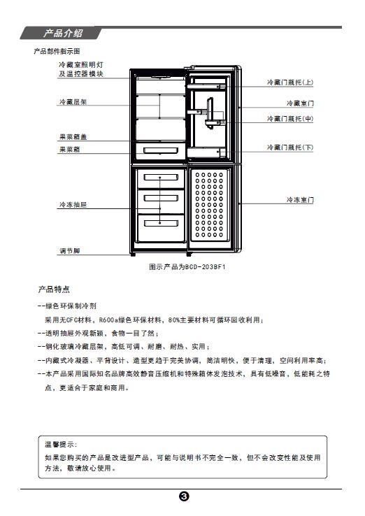 tcl王牌bcd-223kf1电冰箱使用说明书