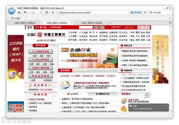 傲游云浏览器中文版
