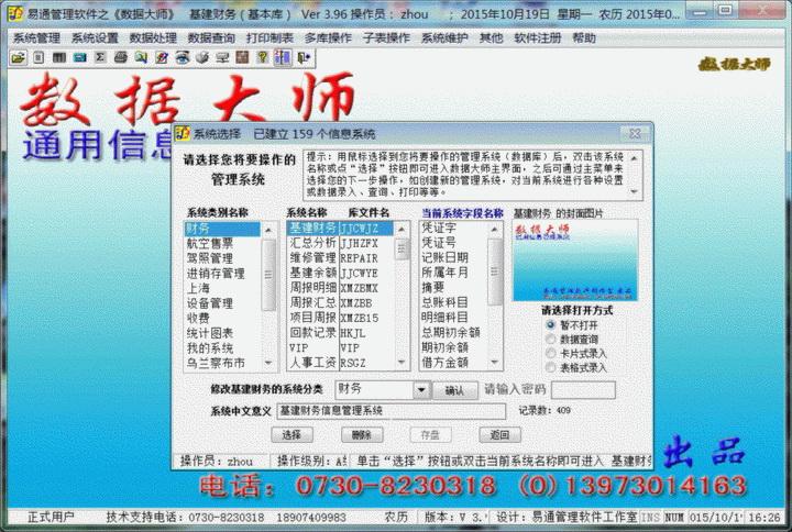 数据大师—通用信息管理系统(单机标准版)