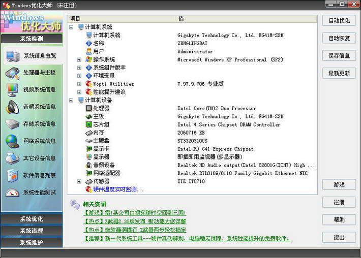 Windows优化大师(专业版)