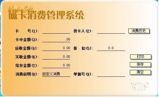 文达磁卡消费管理系统