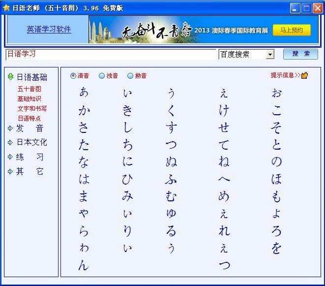 日语老师(日语五十音图)
