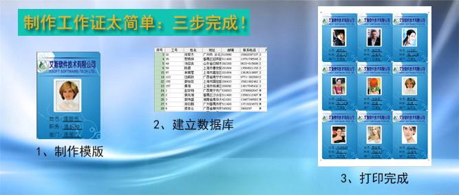 xCardMake证卡、卡证制作及排版系统
