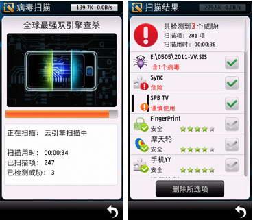 网秦手机杀毒软件