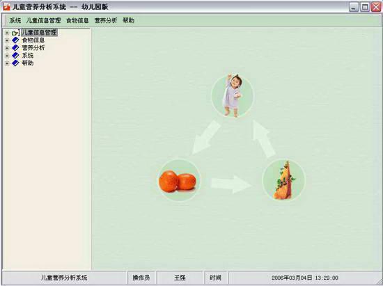聪慧幼儿园营养分析软件