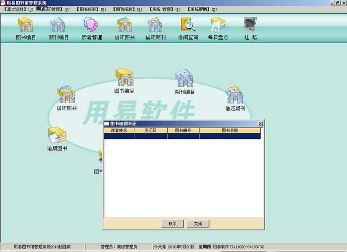 用易图书馆管理软件(易用图书馆信息管理系统)
