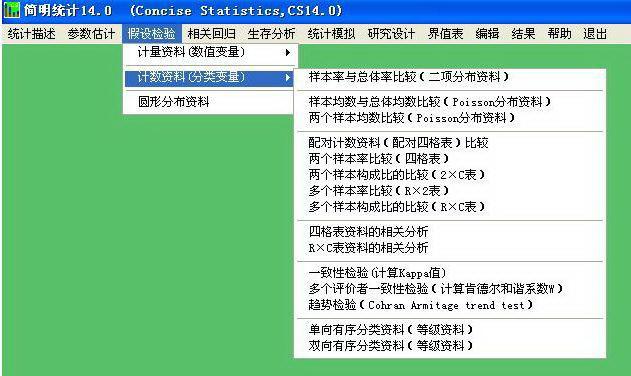 统计软件-数据处理-简明统计分析(CS)
