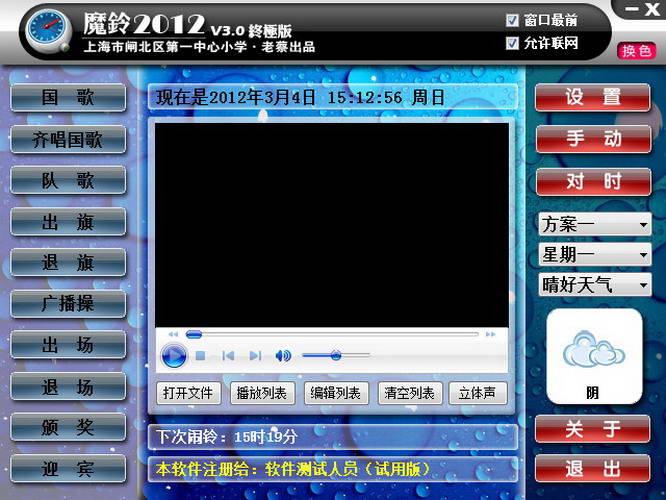 魔铃校园铃声管理软件 2012
