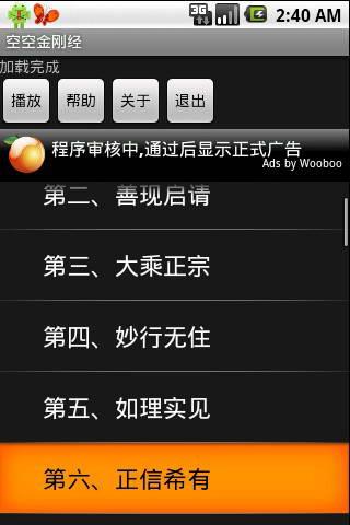 空空金刚经 For Android