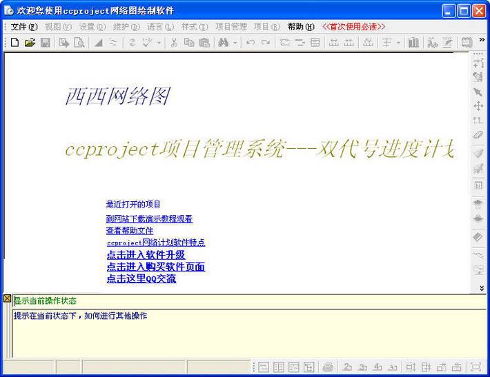 ccproject网络图绘制软件