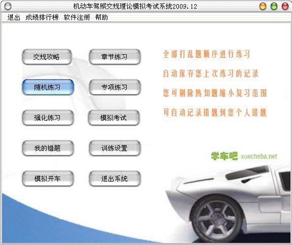 机动车驾照交规理论模拟考试系统