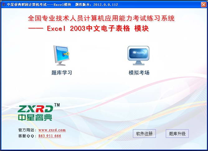 中星睿典全国职称计算机考试题库 frontpage2003 模块