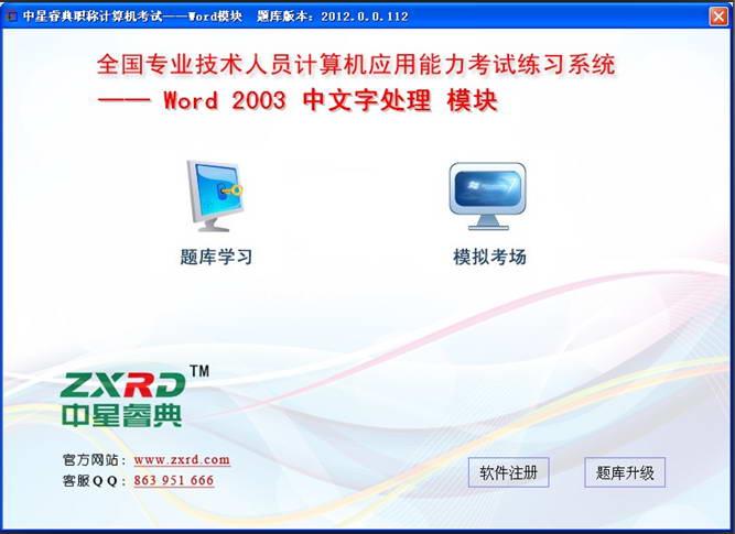 中星睿典全国职称计算机考试题库 Word2007模块