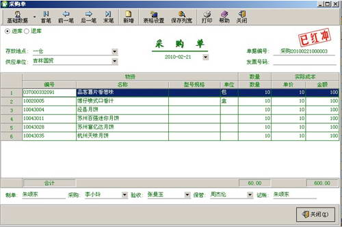 东晨仓库管理系统2011