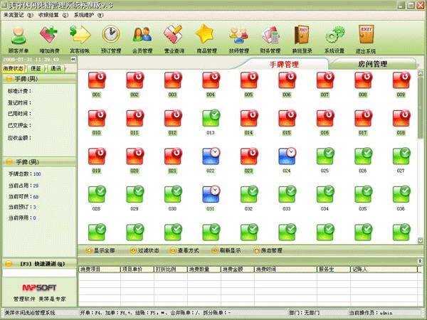 美萍洗浴休闲管理软件