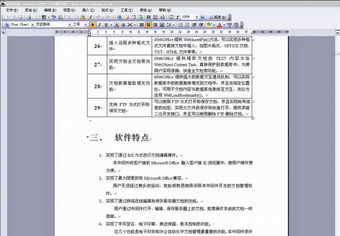 iWebOffice2003网络文档中间件