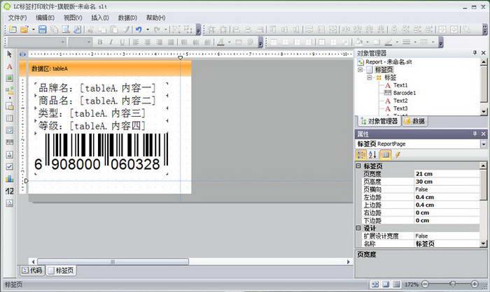 LC标签打印软件 旗舰版