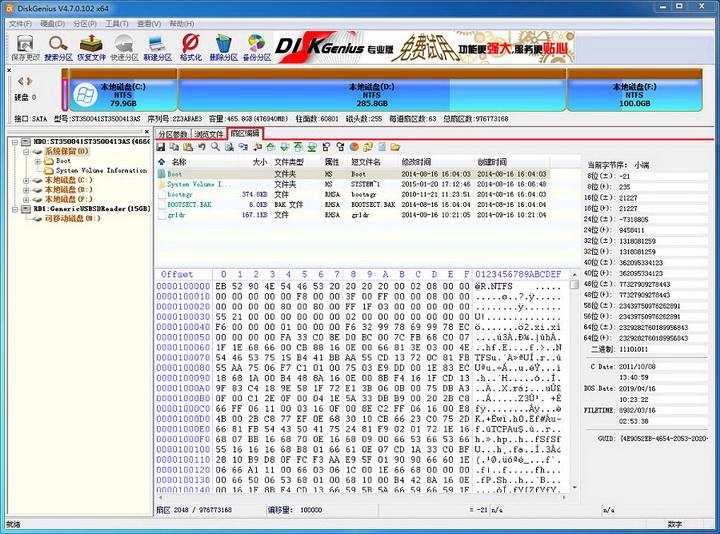 DiskGenius磁盘管理与数据恢复软件(32Bit)