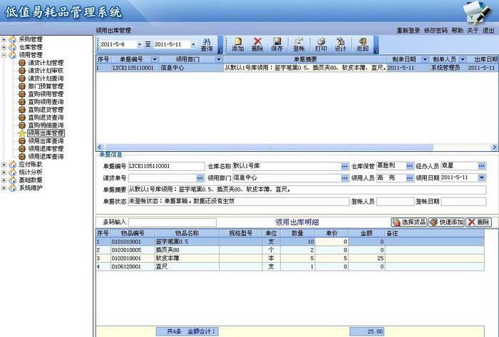 精点低值易耗品管理系统软件