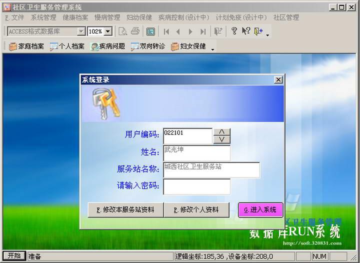 数据库MIS系统