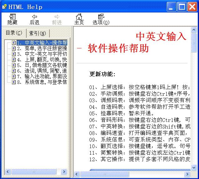 中文新华字典4合1步