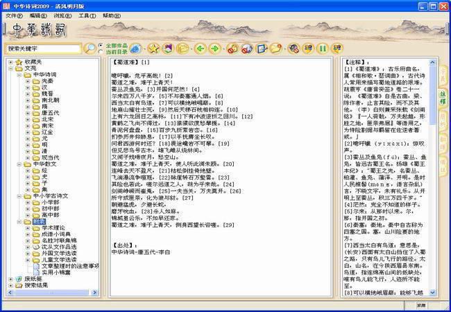 中华诗词博览