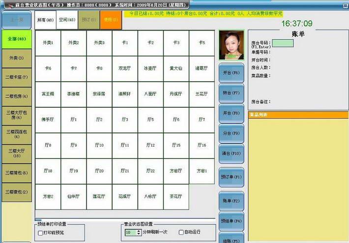 超迈美食触摸屏PDA点菜宝B/S(BS)无线餐饮管理软件网络版