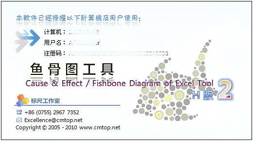 Excel鱼骨图生成工具