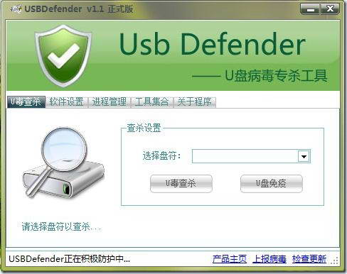 USBDefender(U盘病毒专杀工具)