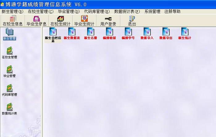 博通学籍成绩管理信息系统(绿色版)