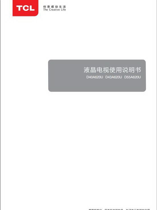 TCL王牌D55A620U液晶彩电使用说明书