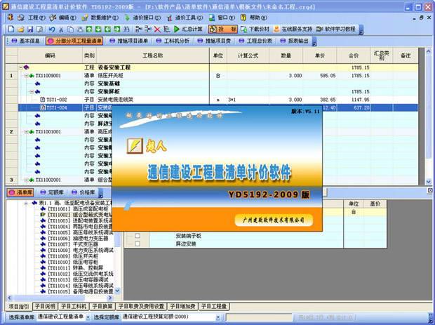 超人通信建设工程量清单计价软件