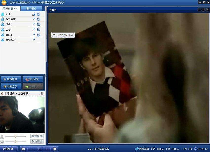 金谷视频会议系统