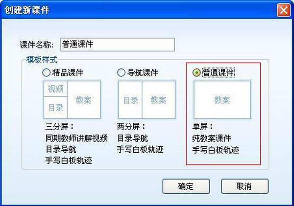e课 - 课件制作软件
