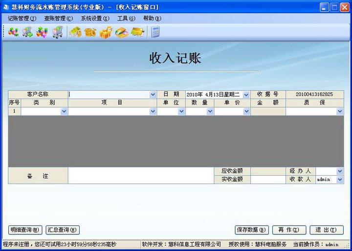 慧科财务流水账管理系统