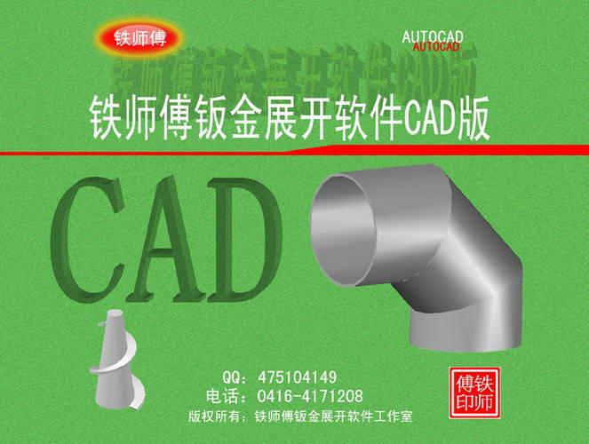 铁师傅钣金展开软件 CAD版