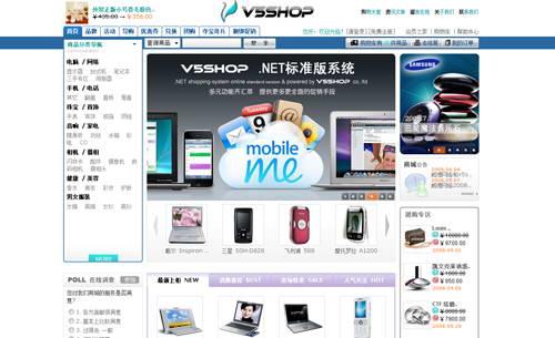 V5Shop网店系统