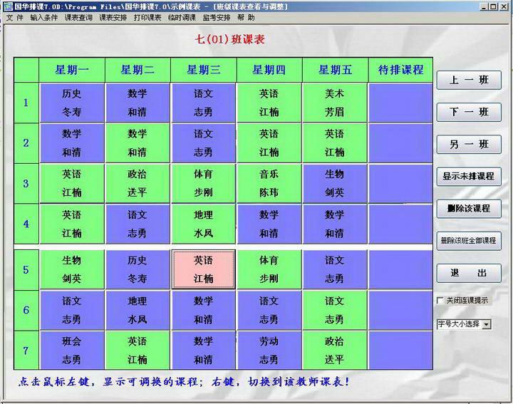 国华排课软件